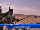 Силите на Кадафи постигат надмощие