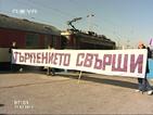 Голямата стачка в БДЖ не се състоя