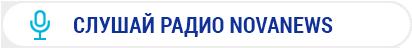 Слушай радио Novanews