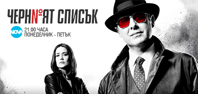 Черният списък – премиера сезон 3