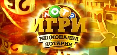 Гледайте ежедневните тегления на Националната лотария ТУК