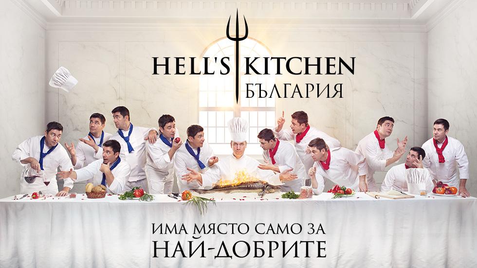 Hell's kitchen България