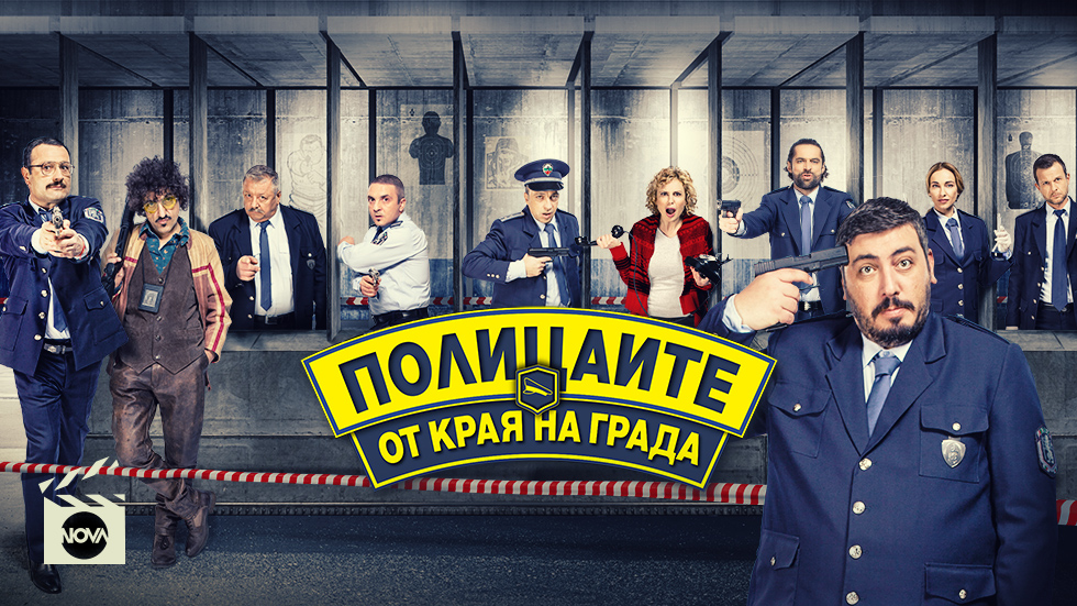Полицаите от края на града