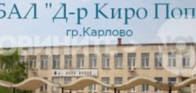 Карловска болница затваря акушеро-гинекологично отделение с оборудване на 40 години