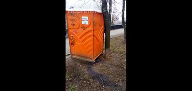 """Химическа тоалетна излива """"химията си"""" в дружбенския парк"""