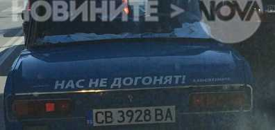 Можете ли да догоните Москвича?