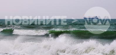 Сърдитото ни море днес...