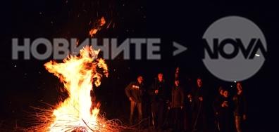 Злото се бунтува на Сирни Заговезни в нашето село Раждавица