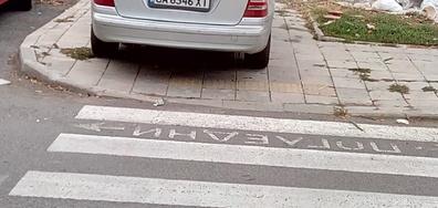 Идеално място за паркиране!
