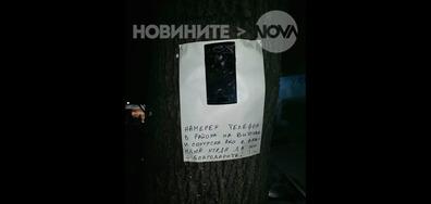 Забелязано в София