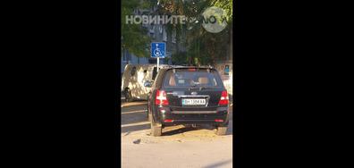 Паркиране на място за инвалиди