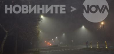 Мъгла обви нощния град!