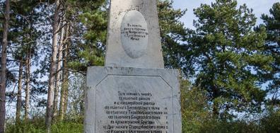 140 години от битката при с. Тръстеник