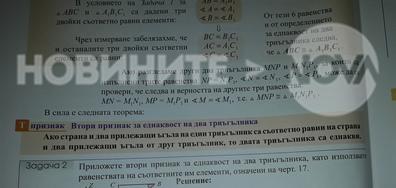 Грешка в учебник по математика за 7 клас