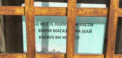 Надпис в кръчмата на китно балканско селце с 10 жители