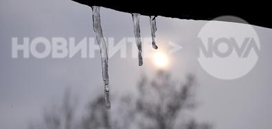 Ледено слънце днес се прокрадва в Разград