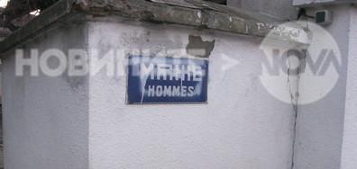 WC на гара Земен