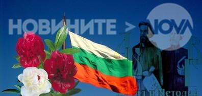 Честит празник на българското слово!