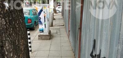 Затворен тротоар