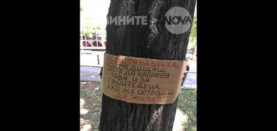 Протест срещу разрушаването на Стара Загора