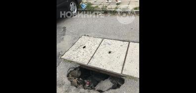 Опасна яма в жилищен квартал