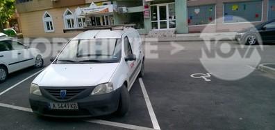 Мастър клас паркиране