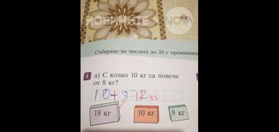 """Задача по математика за първи клас и """"корекция"""" на учителя"""