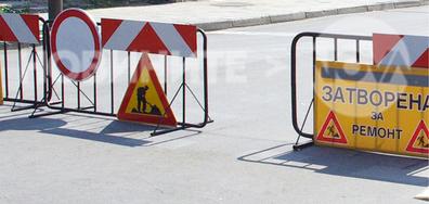 Затворена за ремонт улица, от която няма никакъв изход