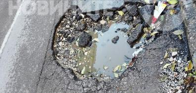 Проблем с дупки на пътно платно
