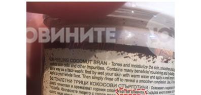 Надпис на козметичен продукт