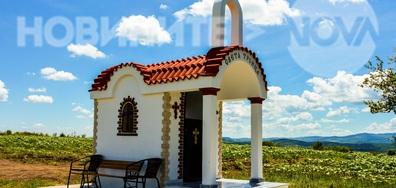 Новото параклисче край Драгоман