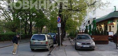 """Паркиране """"на забранено"""""""