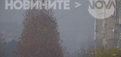 В мъглата!