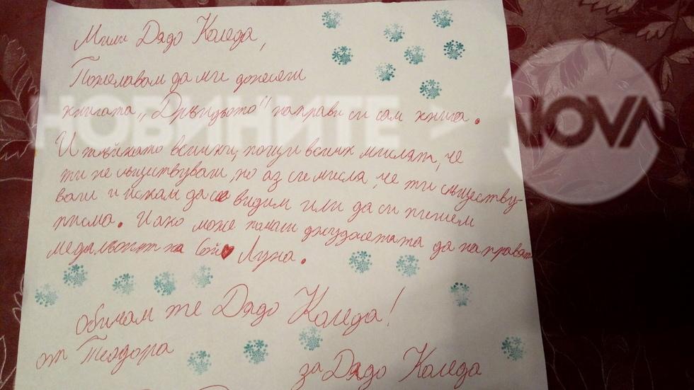 Писмо до Дядо Коледа от Теодора на 8 г. от Бургас
