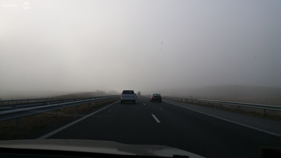 Мъгла на магистралата на отбивката за Ямбол