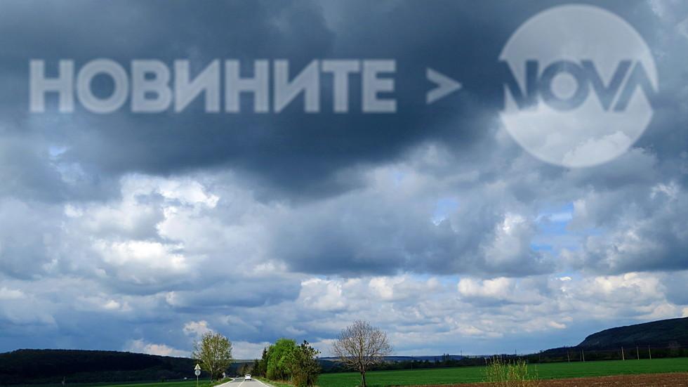 Днес небето е динамично!