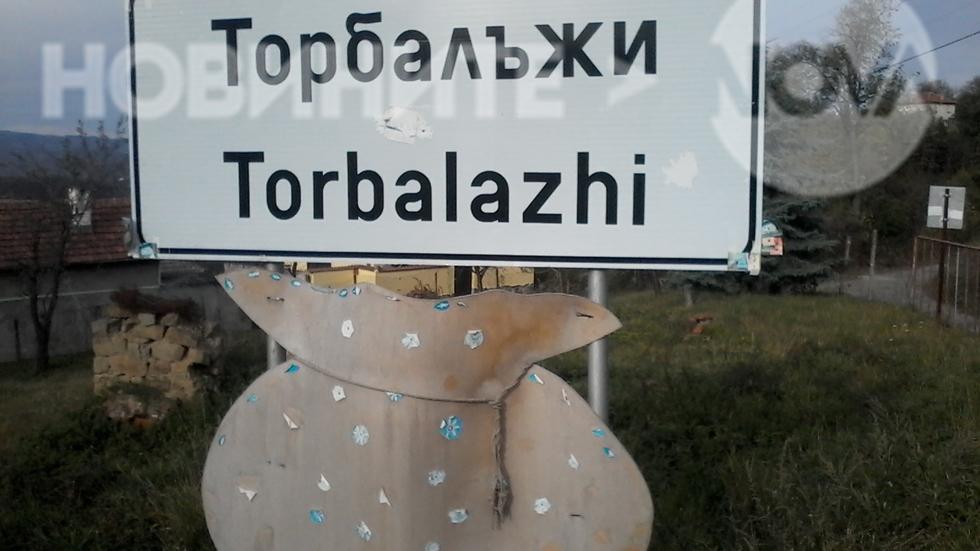 Табелата на входа на с.Торбалъжи