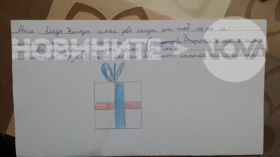 Писмо до Дядо Коледа от Ники от Казанлък