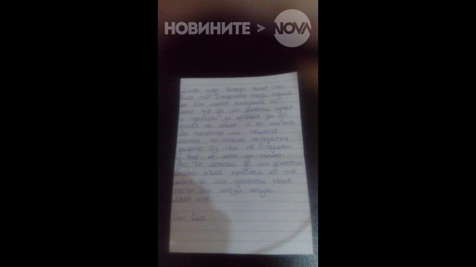 Писмо до Дядо Коеда