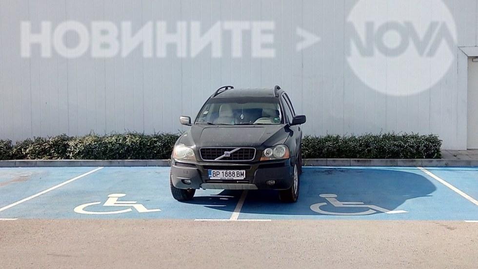 Нагло паркиране - на две инвалидни места