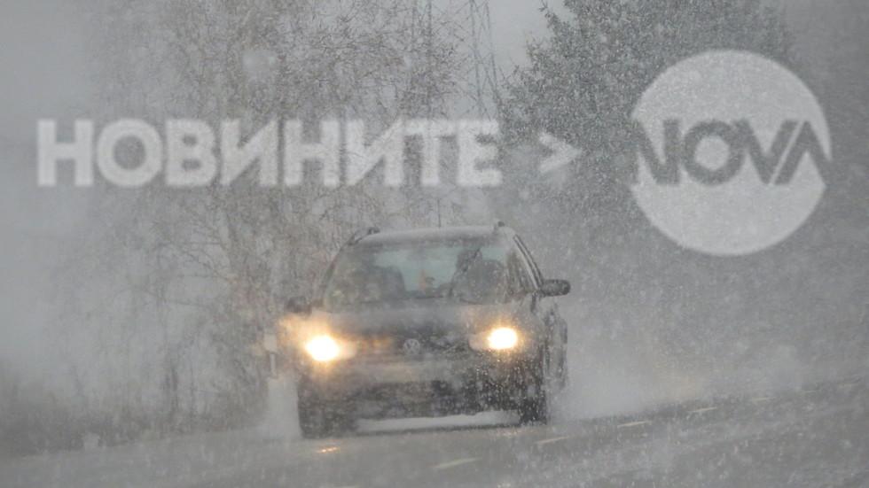 Снеговалеж и намалена видимост в Разградско