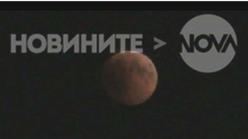 Лунно затъмнение