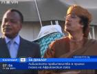 Либийското правителство е приело мирния план на Африканския съюз