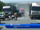 Двама французи пострадаха при тежка катастрофа край Шумен