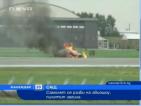 Самолет се разби на авиошоу, пилотът загина