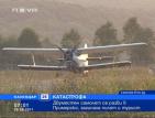 Двуместен самолет се разби в Приморско, загинаха пилот и турист