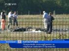 Продължава разследването за падналия самолет в Приморско