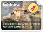 На гръцко приключение или АРТ място в София