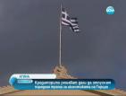 Кредитори решават дали да отпуснат поредния транш за икономиката на Гърция