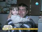 Три денонощия родители делят със скандал 2-годишно дете